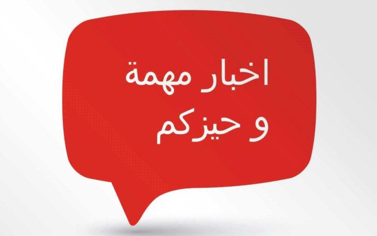 Video informativo in lingua araba